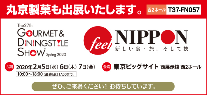 feel NIPPON – Tokyo Big Sight, Tokyo, Japan