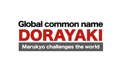 Global common name DORAYAKI